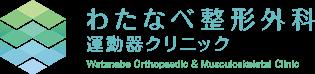 名古屋市名東区にあるわたなべ整形外科運動器クリニックです。当院では整形外科だけでなく充実したリハビリテーション設備でスポーツ整形外科やリハビリなど幅広い診療が可能です。また、人工関節手術や関節鏡手術といった手術のご相談も可能です。