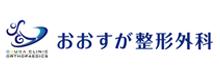 愛知県東海市にあるおおすが整形外科